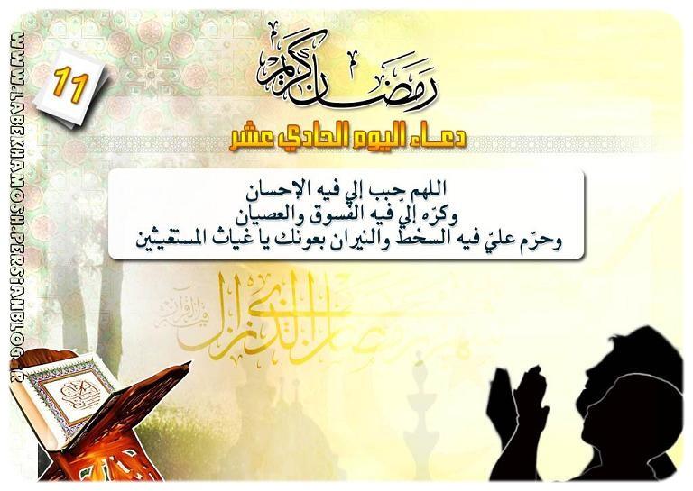 دعاي روز يازدهم