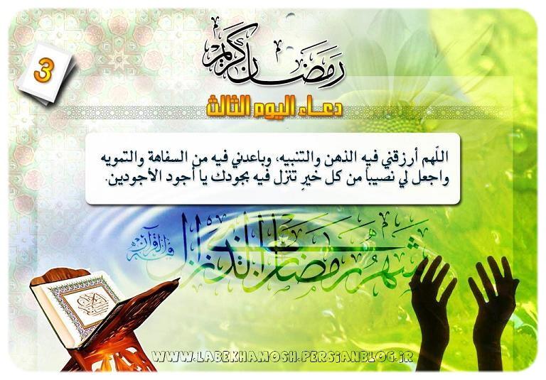 دعاي روز سوم رمضان