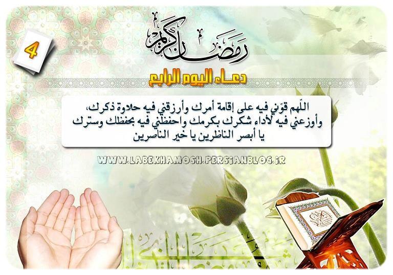 دعاي روز چهارم