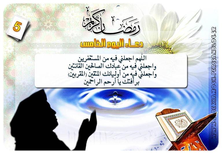 دعاي روز پنجم