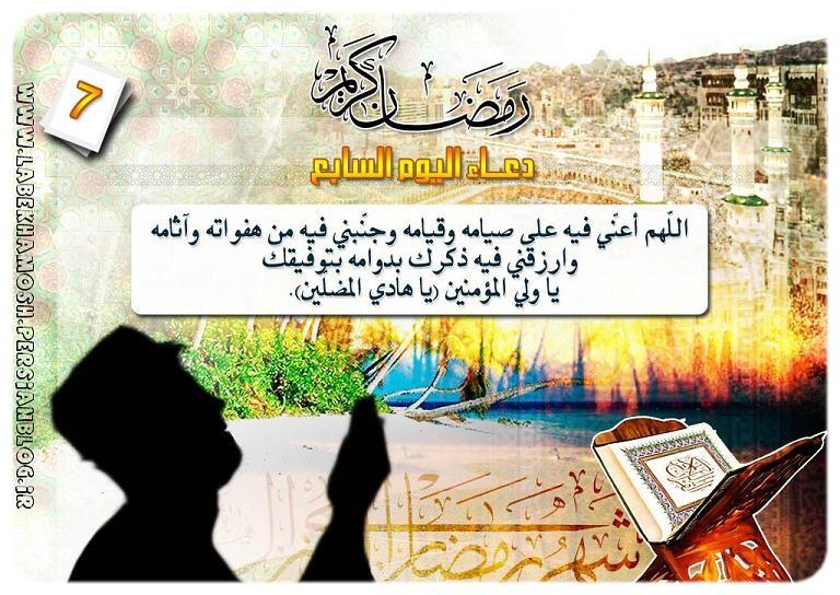 دعاي روز هفتم